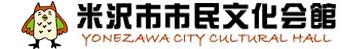 米沢市市民文化会館